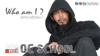 OC School EP#1 - Who am I ? : ยกหางตัวเอง [ทำความรู้จักกับโลก OC ของ ZoLKoRn]