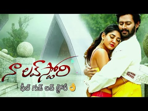 Naa Love Story Theatrical Trailer | Latest Telugu Movie Trailers and Teasers | Daily Culture