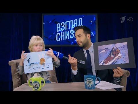 Вечерний Ургант. Взгляд снизу. Выставка Валентина Серова (29.01.2016)