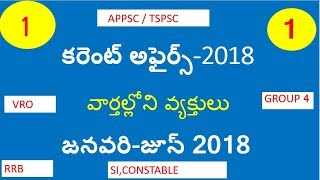 Current Affairs telugu 2018 || Last 6 Months current affairs part 1
