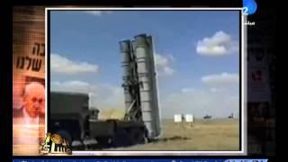 برنامج العاشرة مساء|الصحف العبرية ..  مصر تشترى من روسيا صواريخ بـ500 مليون دولار