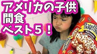 【アメリカ小学生】子供大好き間食メニューベスト5!どれもアメリカンやね~!