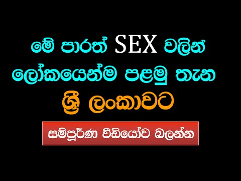 Sri Lanka topped only for Sex ??