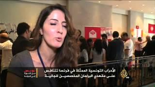 الجمعيات التونسية في فرنسا تتنافس على مقعديها بالبرلمان