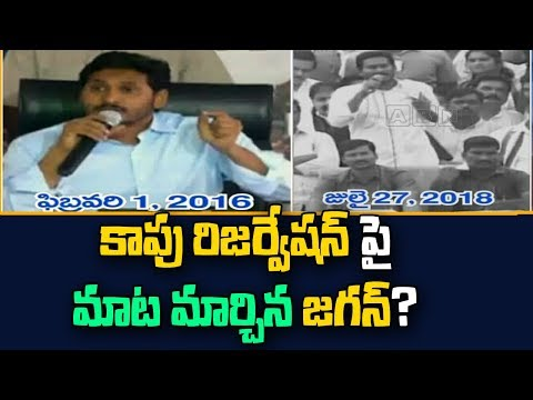 YS Jagan Changed His Voice over Kapu Reservations in AP