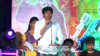 Mudinja Ivana Pudi Audio Launch