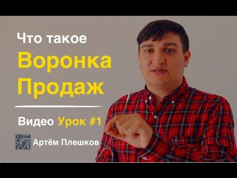 Воронка Продаж. Что Такое Автоворонка Продаж. Артём Плешков (Видео #1)
