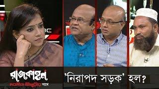 'নিরাপদ সড়ক' হল? || রাজকাহন || Rajkahon 2 || DBC News