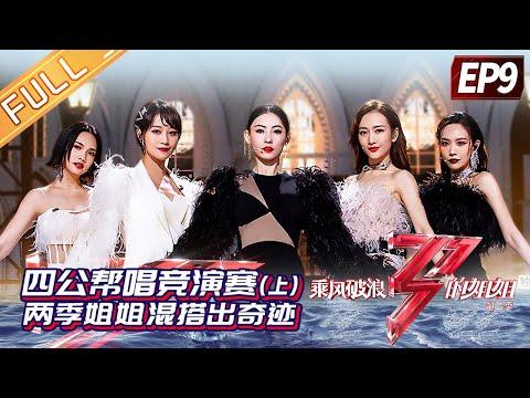 陸綜-乘風破浪的姐姐S2-EP 09-四公幫唱競演賽(上) 兩季姐姐混搭出奇蹟!