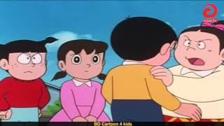 ঝিনুকের প্যাকেট & ভেতর বাহির আয়না  jinuker paket & vetor bahir aina  Doraemon Bangla Cartoon