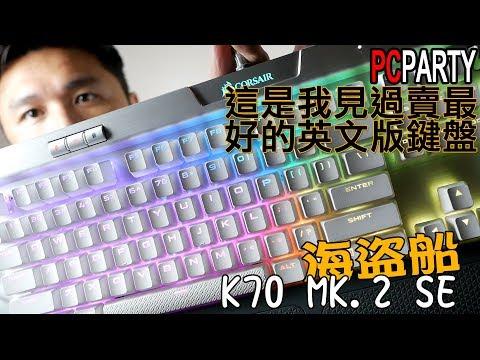 海盜船 台灣最好賣的英文版鍵盤? Corsair K70 MK.2 SE RGB機械式鍵盤 PC PARTY 電競543