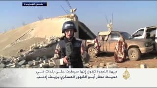النصرة تسيطر على بلدات بمحيط مطار أبي الضهور بإدلب