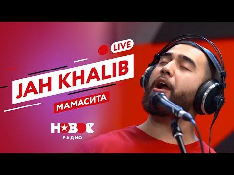 Jah Khalib - Мамасита (live @ Новое Радио)