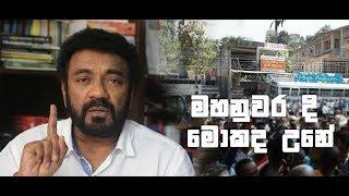 මහනුවර දි මොකද උනේ - ජැක්සන් ඇන්තනී | What Happened in Kandy