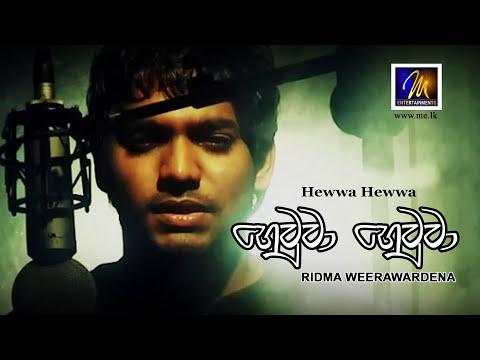 Hewwa Hewwa - Ridma Weerawardena - MEntertainments