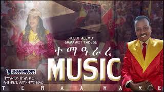 Huluf Alemu & Grmawit Tadesse - Temearare / New Ethiopian Tigrigna Music  (Official Audio)