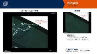ハイスピードカメラ+解析アプリ「ウォッシャー液の吐出挙動」