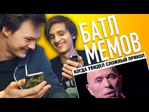 БАТЛ МЕМОВ С СОВЕРГОНОМ