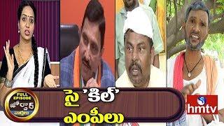 Four TDP MPs Join BJP   Chandrababu Naidu Comments on BJP   Jordar News Full Episode   hmtv