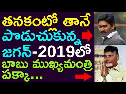 Babu Is The Next CM For Sure !! Jagan Did A Big Mistake ! || Taja30