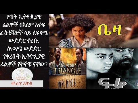 EthiopikaLink The insider News January 15, 2017