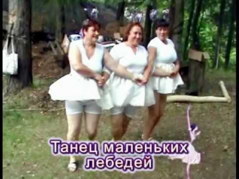 способов смешные сценки-танцы на 8 марта женщины должны снять
