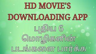 Best Movies Downloading App  2019 : //  புதிய 6 மொழிகளின் படங்களை பார்க்க .......