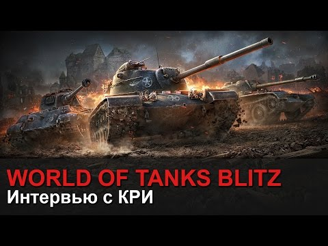 World of Tanks Blitz Интервью с КРИ