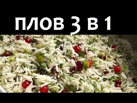 Азербайджан, Габала, необыкновенный плов 3 в 1