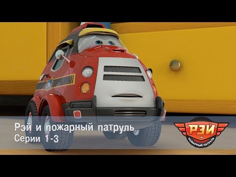 Рэй и пожарный патруль. Сборник 1. Анимационный развивающий сериал для детей