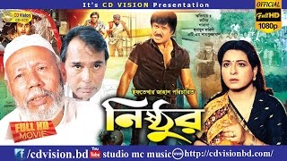 Nistur 2016 | Full Bangla Movie | Joshim | Sabana | Humayon Foridi | A T M | CD Vision