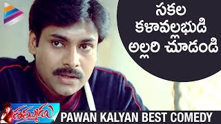 Pawan Kalyan Being Naughty | Thammudu Telugu Movie | Ali | Telugu Filmnagar | #Agnyaathavaasi