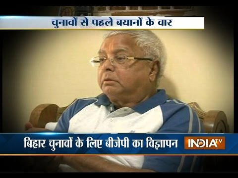 Bihar Polls: Pre-Election public statements by political parties | India Tv