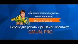 ГАМАЮН .Gmun | Сервис для работы с рекламой ВКонтакте . БЕСПЛАТНЫЙ СЕРВИС . ОБУЧЕНИЕ  РАБОТЫ    GMUN