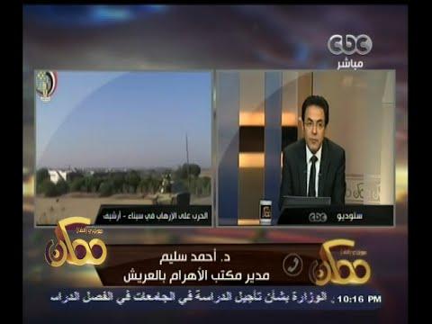 مدير مكتب الأهرام بالعريش : الواجهة الأمامية لمبني الأهرام تهشمت بالكامل من قوة التفجير