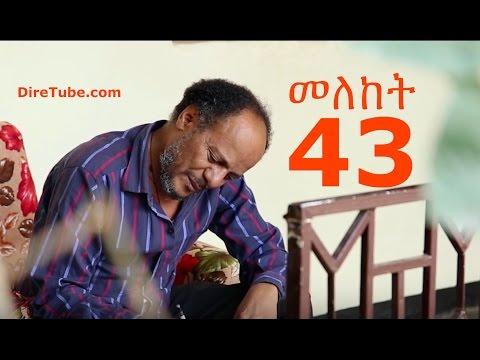 Meleket Drama (መለከት) - Episode 43