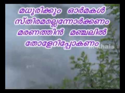 Mappila Song Karaoke  Parayathe Oru Nalil video