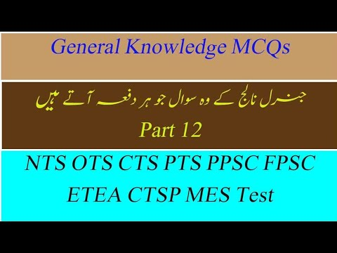 world general knowledge MCQs 12
