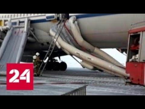 Летели в США, но сели в Анадыре: пассажиры в мороз спасались из самолета по надувным трапам - Росс…