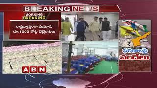 రాష్ట్ర వ్యాప్తంగా సుమారు రూ 10000 వేల కోట్ల బెట్టింగ్ | Huge Betting On AP Elections Results