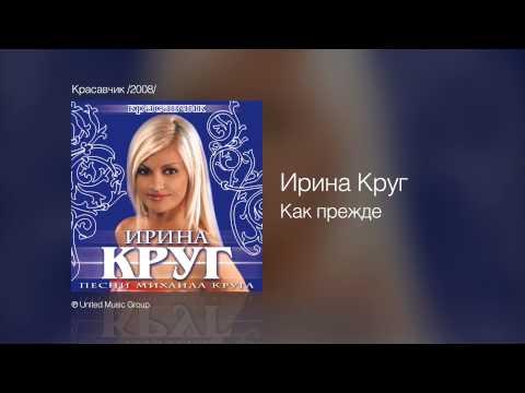 Ирина Круг - Как прежде - Красавчик /2008/