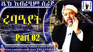 Rubaiyat ~ Sheikh Ibrahim Siraj | Part 02
