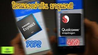 (20.9 MB) Snapdragon 430 vs Exynos 7872 สงคราม CPU ระดับมือถือ 5000 บาท ใครแรงกว่ากัน Mp3