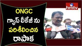 Janasena Razole MLA Rapaka Varaprasad Inspects ONGC Gas Leakage | hmtv Telugu News