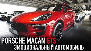 Porsche Macan GTS /// Эмоциональный автомобиль