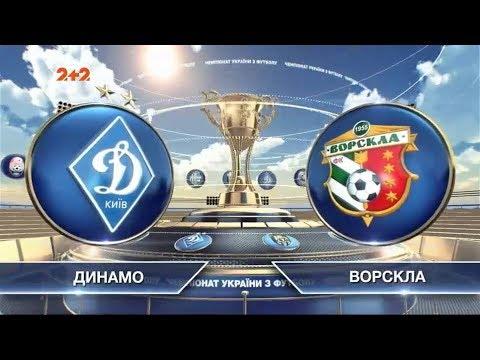 Динамо - Ворскла - 2:1. Обзор матча