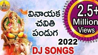 Ganpati Superhit DJ Songs | New DJ Ganesh Songs | Lord Ganapathi  Devotional Songs Telugu