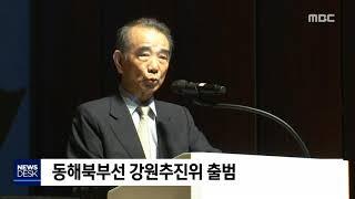 동해북부선 강원추진위 출범
