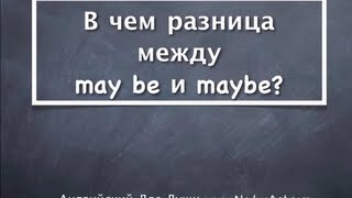 Разница между maybe и may be?