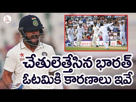 Why India Lost to England | Ind vs Eng 1st Test Highlights | Review | Sports News, Eagle Media Works